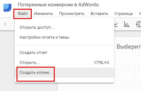 Откройте готовый отчёт и в меню «Файл» выберите пункт «Создать копию»
