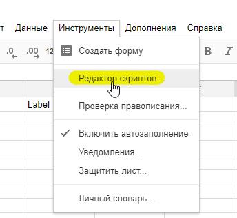 Открываем полученный скрипт в таблицах Google с помощью меню «Инструменты» — «Редактор скриптов»
