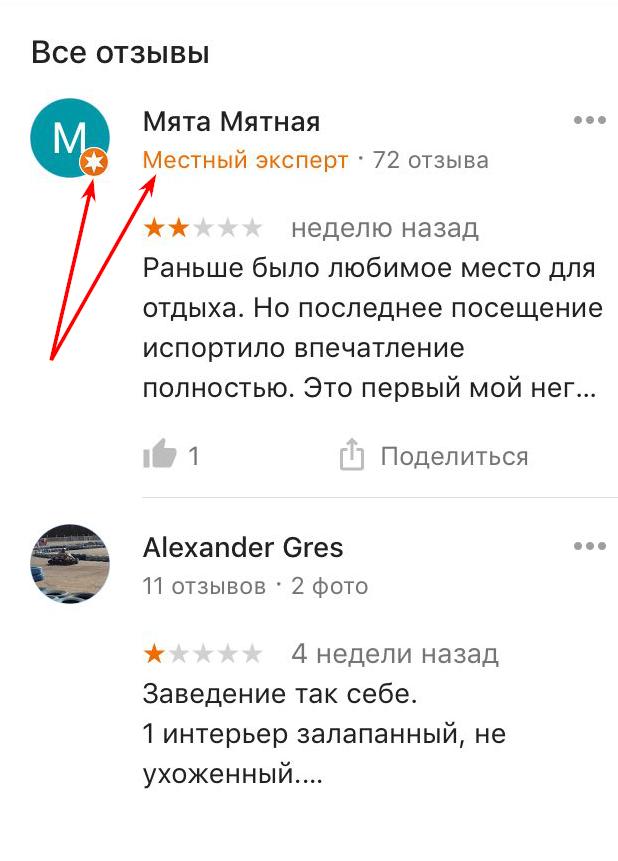 Отзывы местных экспертов в Google My Business