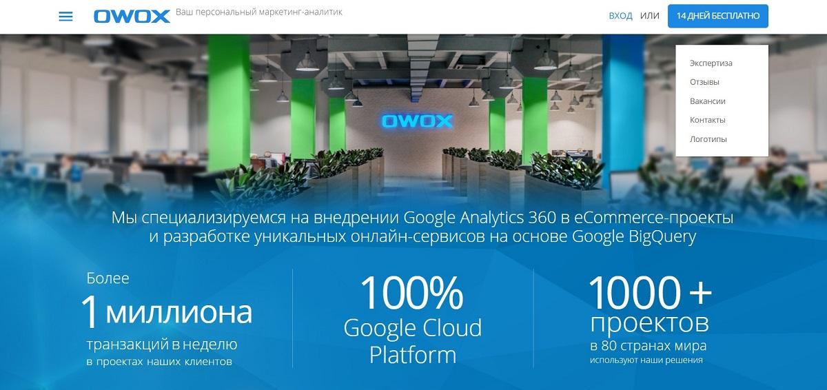 OWOX Events как Netpeak рекламировал билеты на конференцию Analyze
