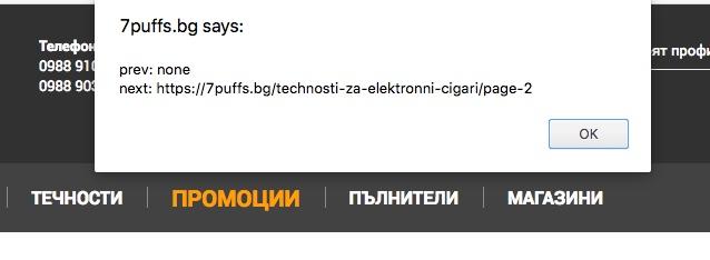 При натискането на бутона за откриване на rel/prev, се показва JavaScript alert с информация за описване на следваща и предишна страница при страницирането