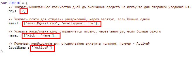 pered-zapuskom-skripta-obazatelno-izmenaem-znacenia-v-pervom-bloke.png