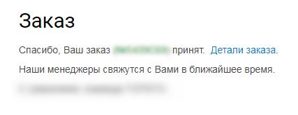 perehod-na-stranicu-spasibo-za-zakaz.png