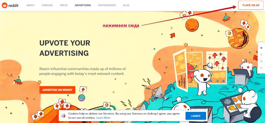 Переходим на страницу redditinc.com advertising и нажимаем «Place an ad»