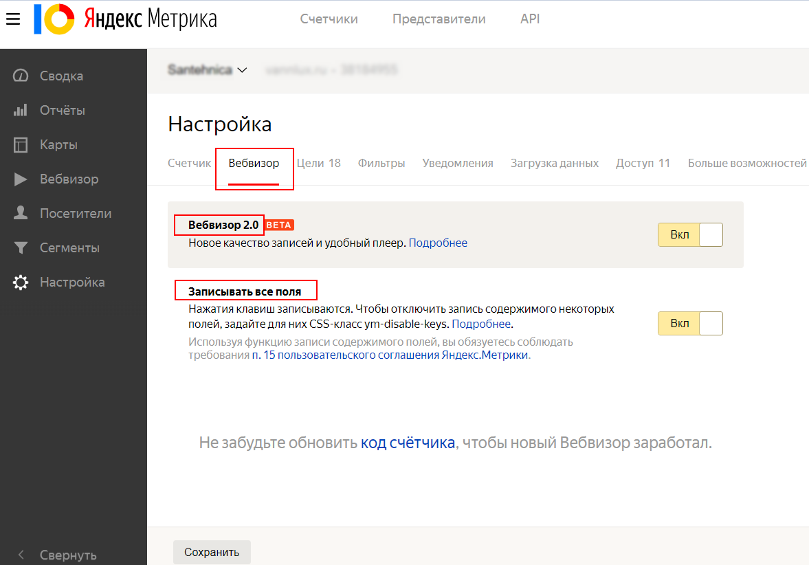 Переходим на вкладку Вебвизор и активируем переключатель Вебвизор 2.0