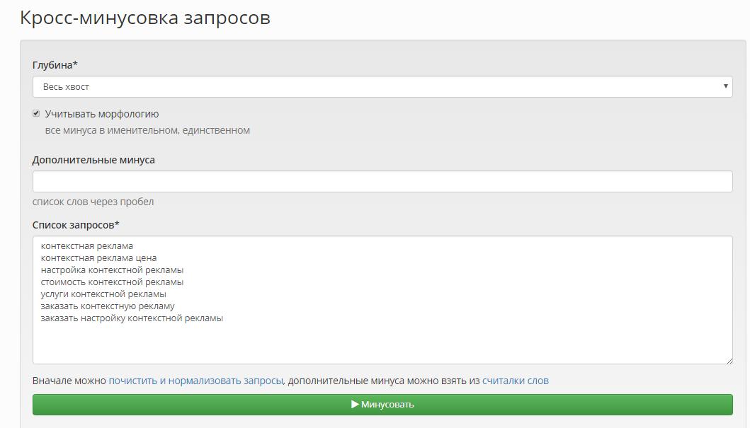 Переходим в сервис py7.ru и вставляем значения из таблицы в поле «список запросов»