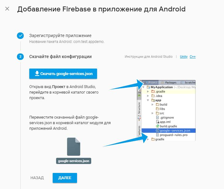 Переместите скачанный файл в корневой каталог модуля для приложения Android
