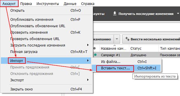 Перенести подготовленные данные в AdWords
