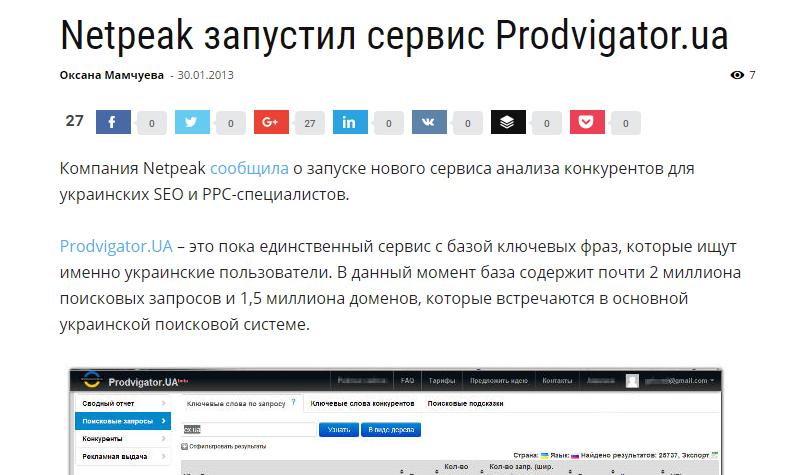 Первые публикации на сторонних ресурсах с упоминанием платформы датируются 30.01.2013