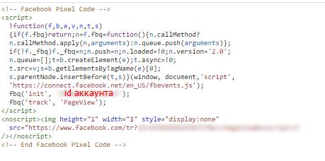 пиксель это фрагмент кода