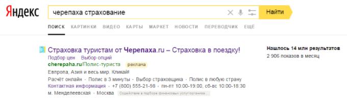 По клику на объявление пользователя перебрасывает на основной домен