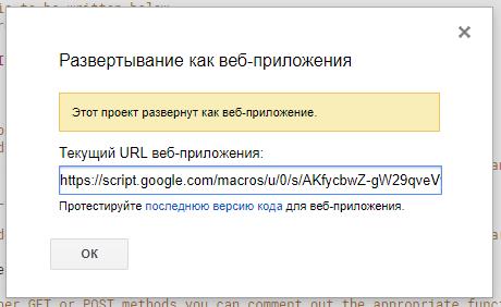 Появится ссылка вашего веб-приложения