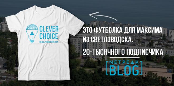 Подарок для 20-тысячного подписчика блога