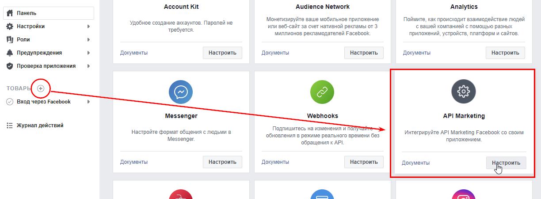 Подключаем API Marketing