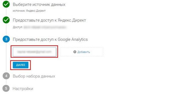 Подключаем и выбираем нужный аккаунт Google Analytics