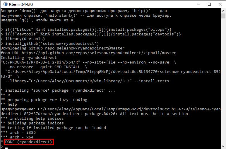 Подтвердит установку пакета ryandexdirect