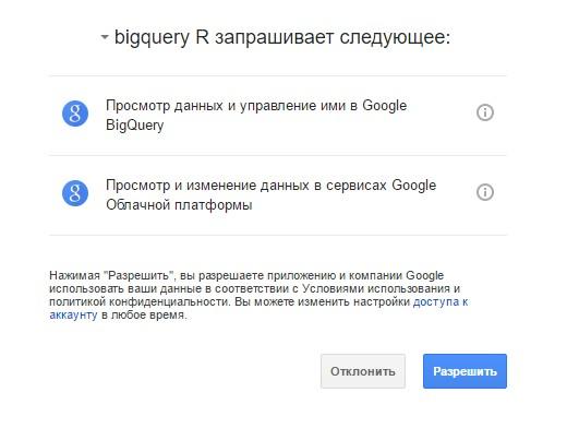 подтвердите разрешение на просмотр данных и управление ими в Google BigQuery