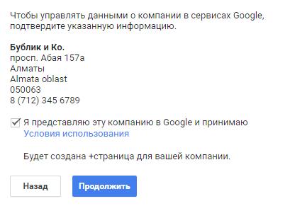 подтвердите создание аккаунта Google Мой Бизнес