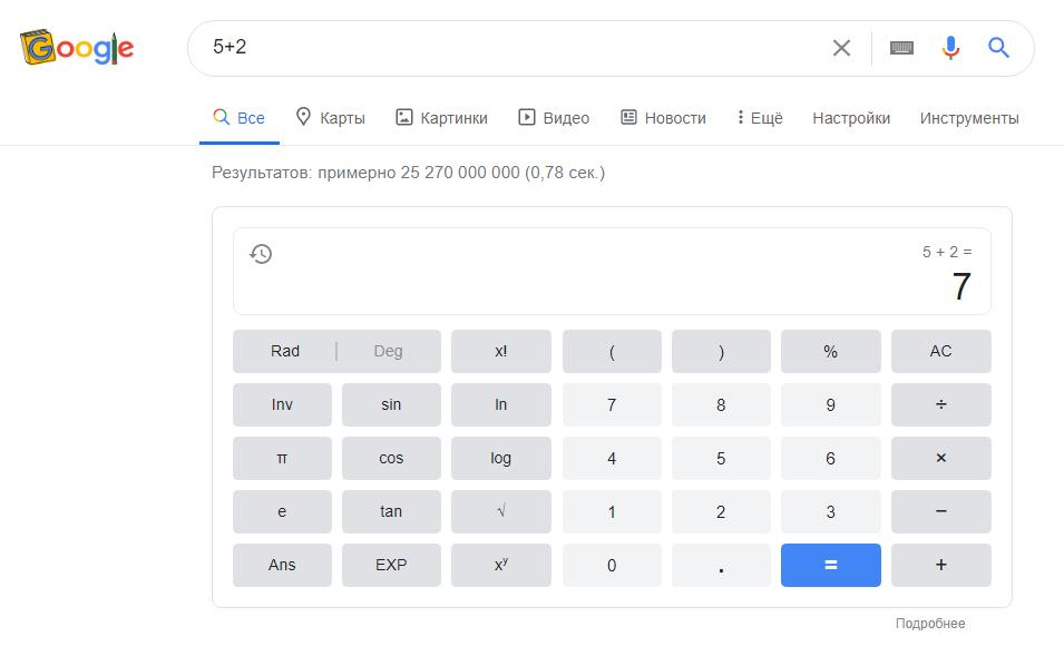 Поисковая система предоставляет самые релевантные результаты