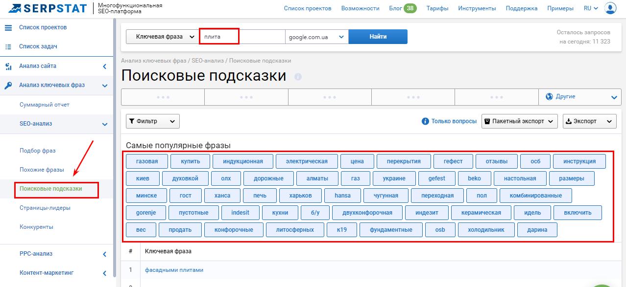 поисковые подсказки serpstat