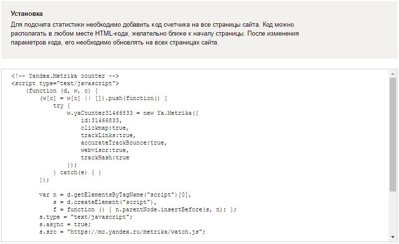 Полученный код нужно вставить в файл, который отвечает за генерацию заголовка (header) всех страниц сайта