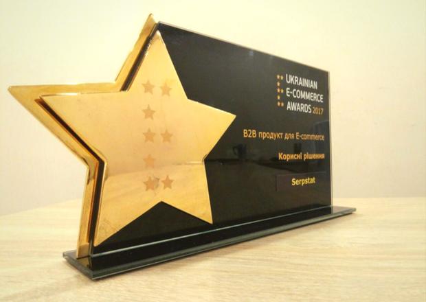 Получили награду Ukrainian E-commerce Awards 2017 в категории B2B продукт для E-commerce «Полезные решения»