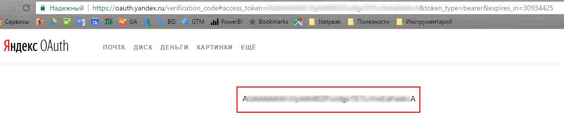Получите токен доступа к API Яндекс.Директ
