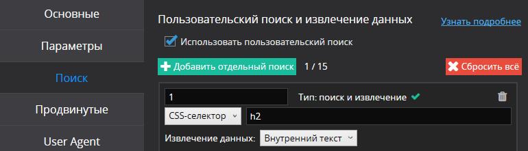 Пользовательский поиск заголовков Netpeak Spider
