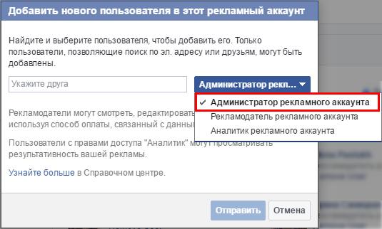 После этого добавить почту и указать тип доступа «Администратор рекламного аккаунта»