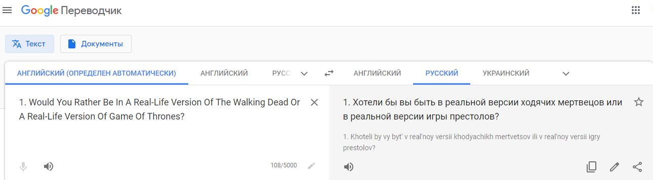 конкурса решили гугл переводчик перевод при помощи фотокамеры для стен