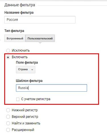 После применения фильтра в отчет будут включены только данные по Украине, при попытке вторым шагом применить фильтр с ориентацией на Россию данные, связанные с регионом «Россия», отображаться не будут