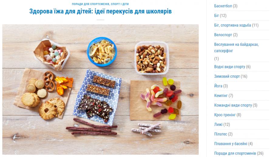 Пост о здоровых перекусах в блоге Decathlon