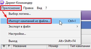 Правильно импортируйте файл в Директ Коммандер