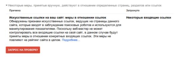 Предупреждение о санкциях за спамные ссылки