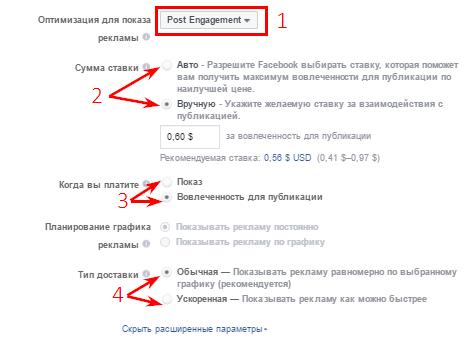 Аукцион рекламы в Facebook: всё, о чем вы стеснялись спросить