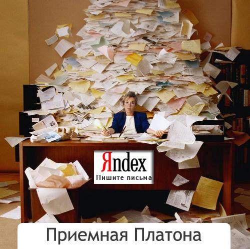 письмо Платону из Яндекса