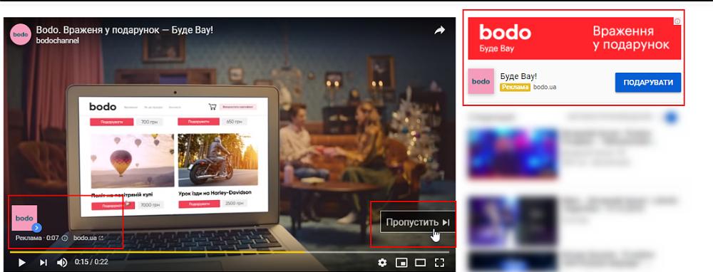 Пример объявления для рекламной кампании TrueView for Action