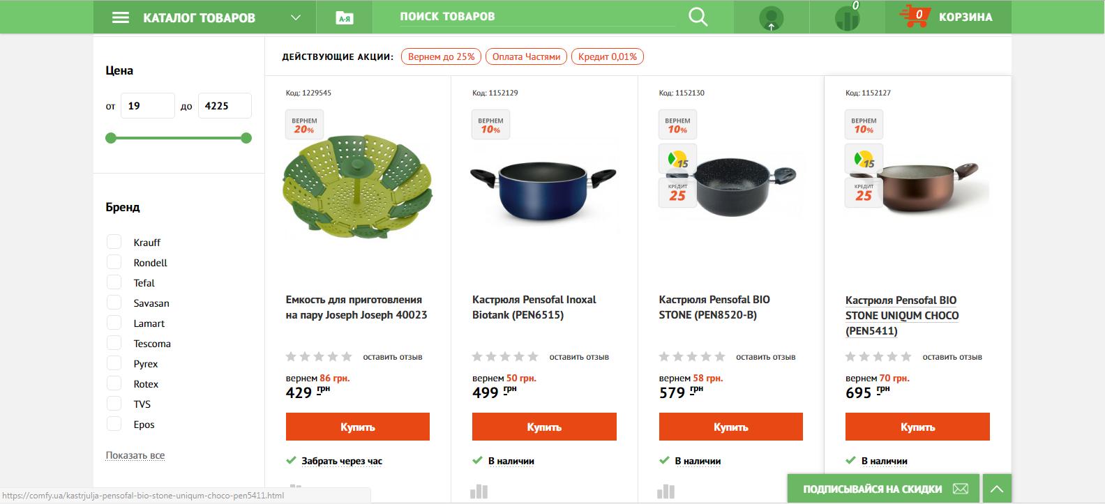 Пример оформления страницы категории со всей необходимой информацией для принятия решения о покупке