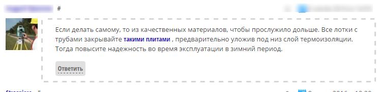 Пример правильно составленного комментария с анкорной ссылкой