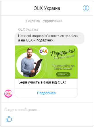 Пример рекламы приложения в Messenger