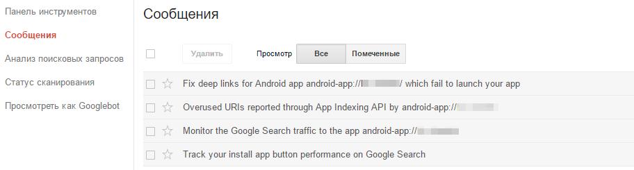 Пример сообщений в интерфейсе Search Console