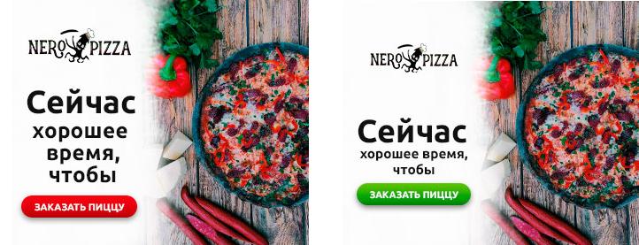 Примеры рекламных объявлений для доставки пиццы Neropizza