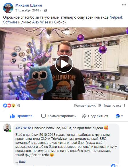 привет netpeak software из Сибири