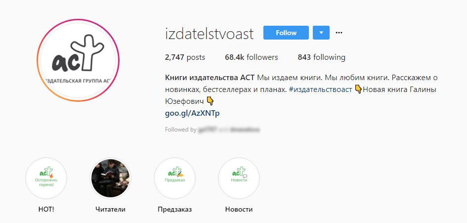 Продвижение инстаграма книжного издательства АСТ