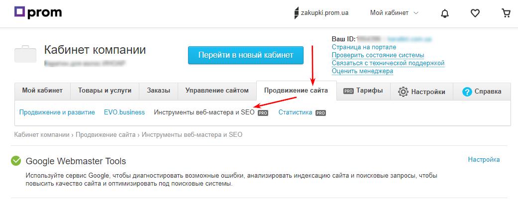 «Продвижение сайта» — «Инструменты веб-мастера и SEO» «Google Webmaster Tools»