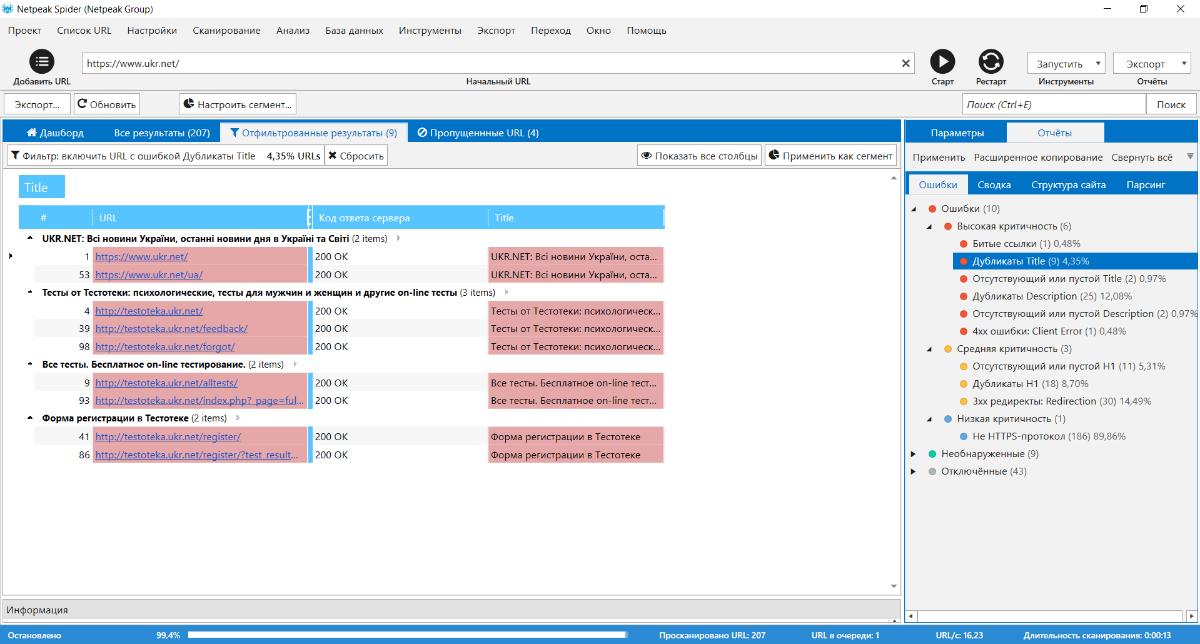 Программа предоставляет функционал для просмотра страниц с определенной ошибкой