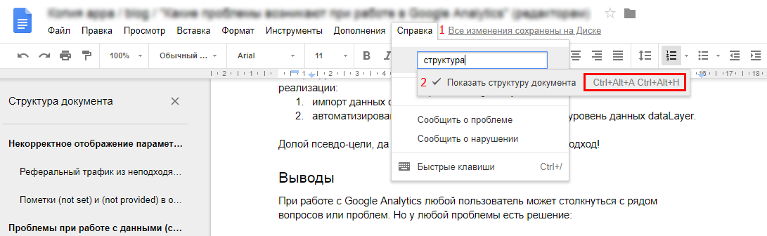 Пропала структура документа в гуглдоксе