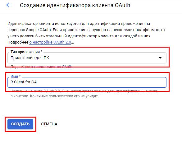 простой способ выгрузить данные из api google