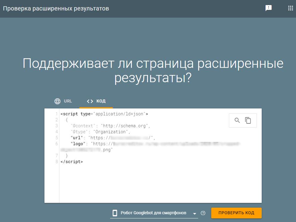 Проверяем код с помощью инструмента проверки расширенных результатов от Google