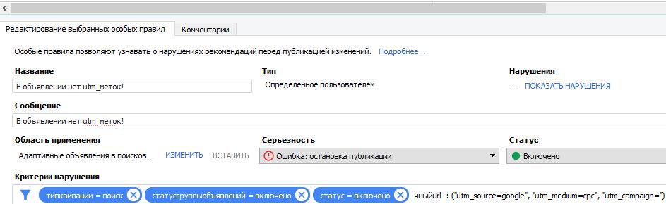 Проверить наличие UTM-меток в объявлениях1